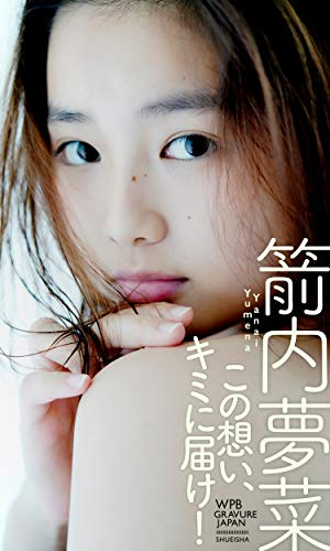 【デジタル限定】箭内夢菜写真集「この想い、キミに届け!」 週プレ PHOTO BOOK