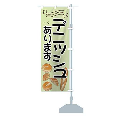 デニッシュ のぼり旗 サイズ選べます(スリム45x180cm 右チチ)