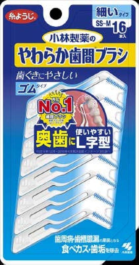痛み複雑なブラウス【まとめ買い】やわらか歯間ブラシL字SS-Mサイズ16本入 ×3個
