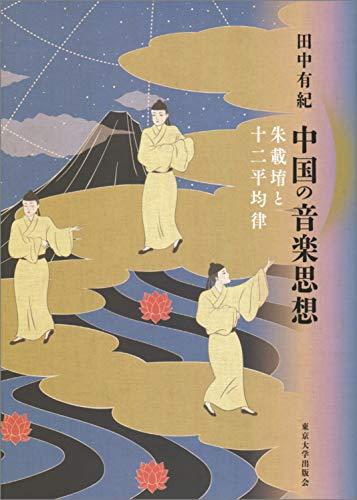 中国の音楽思想: 朱載堉と十二平均律