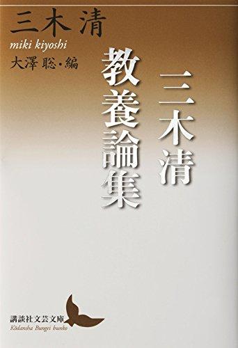 三木清教養論集 (講談社文芸文庫)の詳細を見る