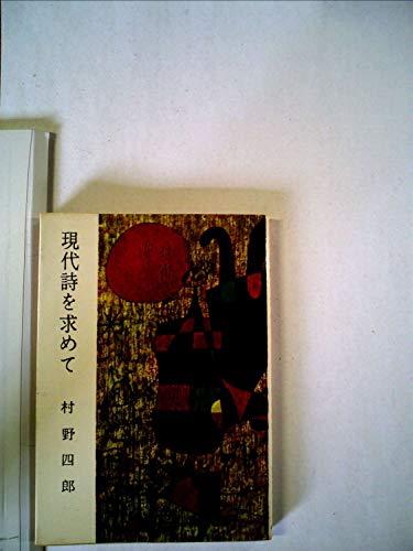 現代詩を求めて (1957年) (現代教養文庫)の詳細を見る