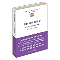 International cultural map Research Library fake intellectuals : victory lies media experts(Chinese Edition)