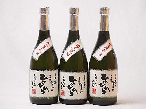 純米焼酎 長期貯蔵限定酒 自家栽培米ひのひかり 常圧蒸留(熊本県)恒松酒造 720ml×3本