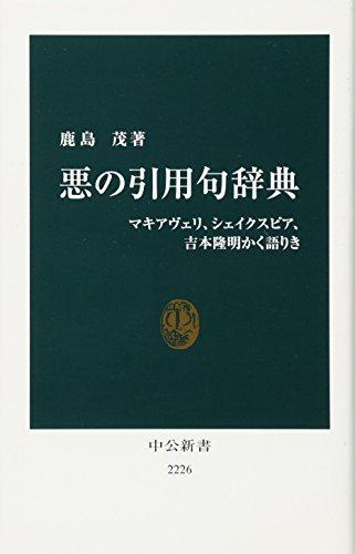 悪の引用句辞典 - マキアヴェリ、シェイクスピア、吉本隆明かく語りき (中公新書)の詳細を見る