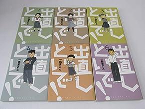 出直しといで! コミック 1-6巻セット (アッパーズKCDX)