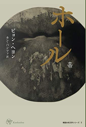 ホール Woman's Best 韓国女性文学シリーズ