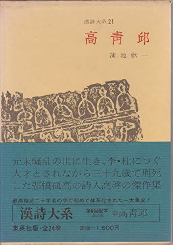 漢詩大系〈第21〉高青邱 (1966年)の詳細を見る