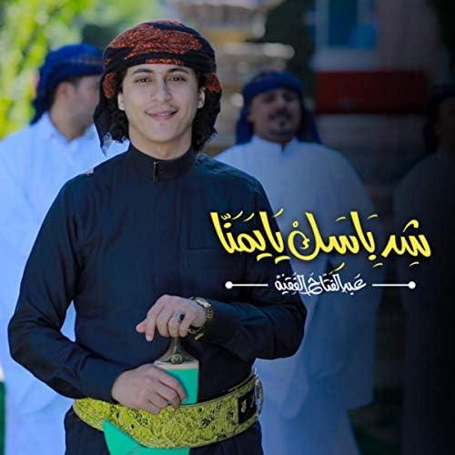 عبد الفتاح الفقيه