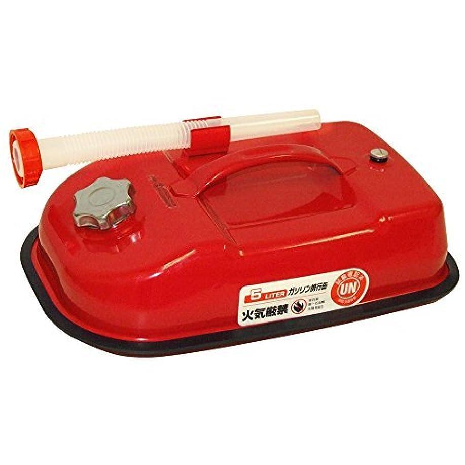 バレエ巨大退化するガレージ?ゼロ ガソリン携行缶 5L [赤/横型/亜鉛メッキ鋼板/消防法適合品](GZKK01)