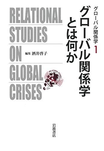 グローバル関係学とは何かの詳細を見る
