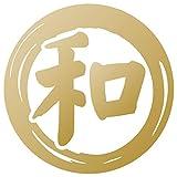 nc-smile 切文字 一文字 漢字 カッティングステッカー 抱負 目標 決意 を表す 色々使える漢字 楷書体 Mサイズ (ゴールド, Mサイズ・和)