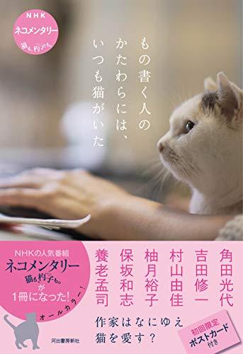 もの書く人のかたわらには、いつも猫がいた: NHK ネコメンタリー 猫も、杓子も。 (NHKネコメンタリー 猫も、杓子も。)