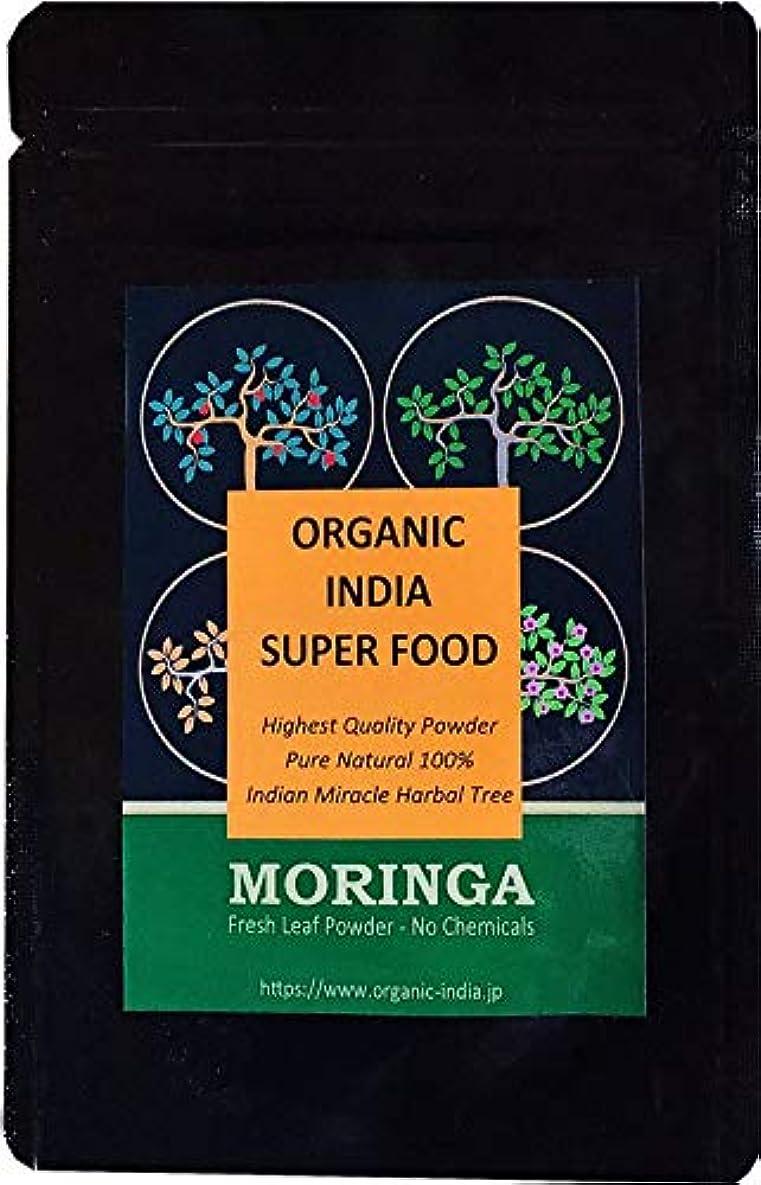 従事する落ち着くフィクションオーガニックインド スーパーフード モリンガサプリメント 1か月分 150粒 無添加 無農薬 オーガニック認証 日本製造