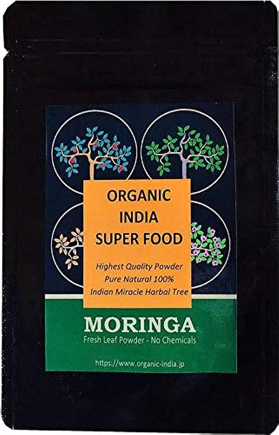 オーガニックインド スーパーフード モリンガサプリメント 1か月分 150粒