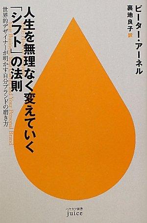 人生を無理なく変えていく「シフト」の法則 (ハヤカワ新書juice)