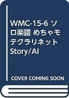 WMC-15-6 ソロ楽譜 めちゃモテクラリネット Story/AI