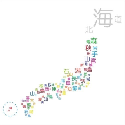 AKB48【47の素敵な街へ】歌詞の意味を徹底解説!何が近づくの?歌と紡がれる大切な想いを紐解くの画像
