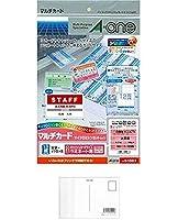 エーワン マルチカード キャッシュカードサイズ ラミネート用 10枚 51083 『 × 3 パック 』 + 画材屋ドットコム ポストカードA