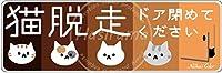 猫脱走 ドア閉めてください ティンメタルサインクリエイティブ産業クラブレトロヴィンテージ金属壁装飾理髪店コーヒーショップ産業スタイル装飾誕生日ギフト