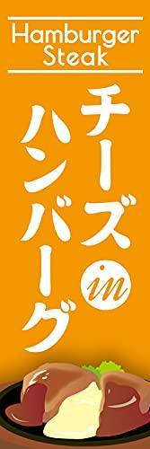 【受注生産】既製デザイン のぼり 旗 チーズイン ハンバーグ ステーキ 1western-food61-a