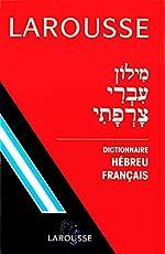 Nouveau dictionnaire hébreu-français de Cohn