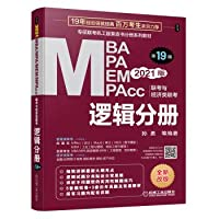 Mechanic version 2021MBA. MPA. MEM. MPAcc exam exam logical volumes and Economics 19th edition (complimentary name(Chinese Edition)