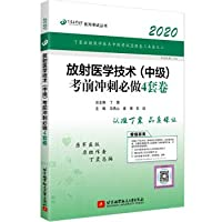 2020 Radiation Medicine practitioner qualification examination: Ding Zhen 2020 Radiation Medicine Technology (Intermediate) exam sprint will do 4 sets of volumes(Chinese Edition)