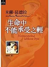 Unbearable Lightness (Traditional Chinese Edition)