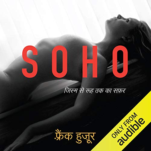 Soho (Hindi Edition) audiobook cover art