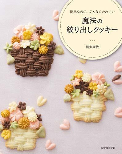 魔法の絞り出しクッキー: 簡単なのに、こんなにかわいい