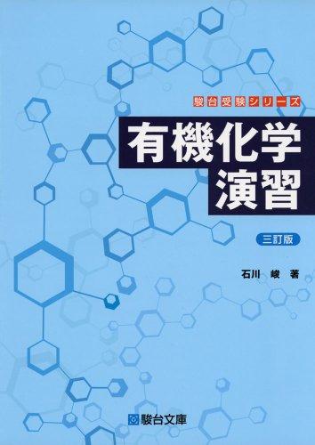 有機化学演習 (駿台受験シリーズ)
