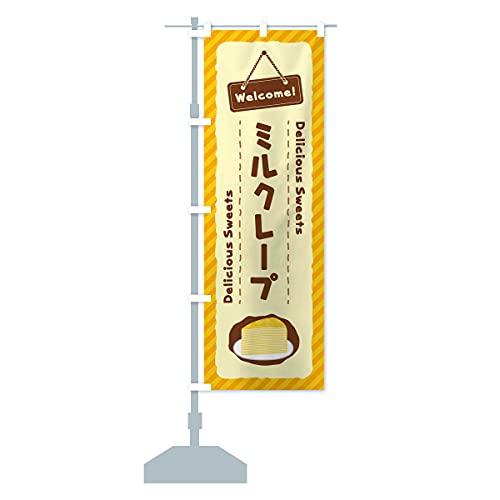 ミルクレープ のぼり旗 サイズ選べます(ハーフ30x90cm 左チチ)
