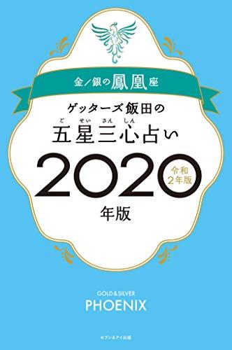 ゲッターズ飯田の五星三心占い2020年版 金/銀の鳳凰座の詳細を見る