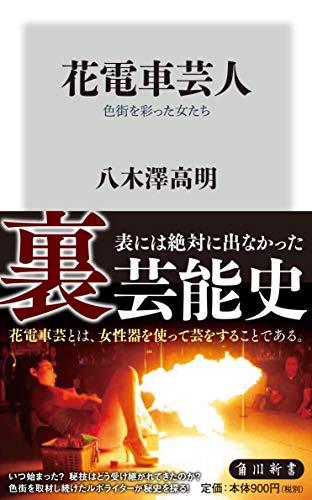 花電車芸人 色街を彩った女たち (角川新書)
