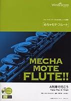 管楽器ソロ楽譜 めちゃモテフルート A列車で行こう 模範演奏・カラオケCD付 (WMF-11-013)