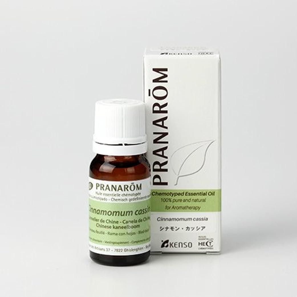 伝える裁量お気に入りプラナロム シナモンカッシア 10ml (PRANAROM ケモタイプ精油)