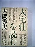 大宅壮一を読む (1984年)