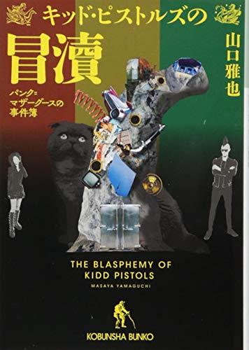 キッド・ピストルズの冒瀆 パンク=マザーグースの事件簿 (光文社文庫)