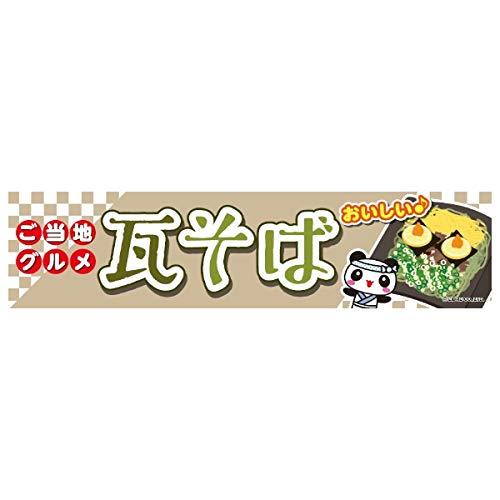 のれん/横幕/よこまく『瓦そば/瓦蕎麦/山口名物』 45×180cm C柄