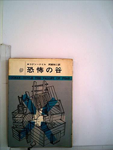 恐怖の谷 (1960年) (創元推理文庫)