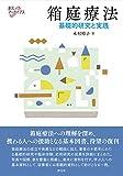 箱庭療法 (創元アーカイブス)