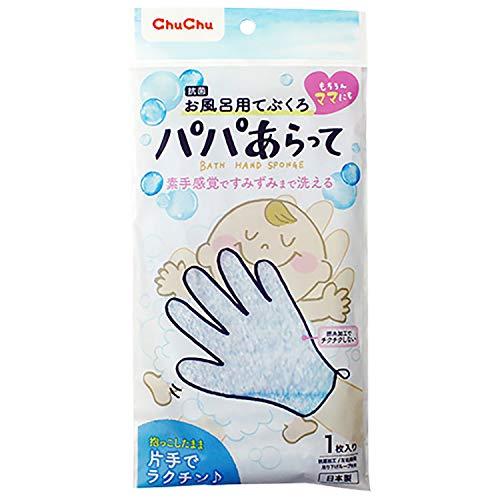 チュチュベビー お風呂スポンジ パパあらって 5本指タイプ 右手・左手兼用