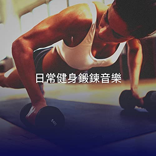 Workout Music, Top 40 & Christmas Fitness