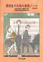 高校生のための音楽ノート[改訂版] (4047)
