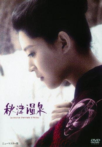あの頃映画 「秋津温泉」 [DVD]