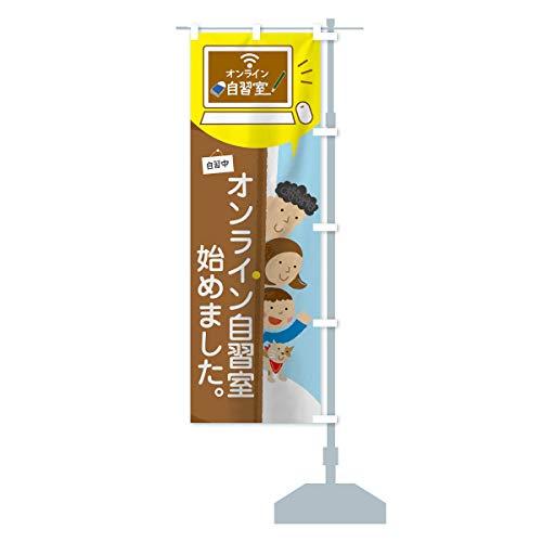オンライン自習室 のぼり旗 チチ選べます(レギュラー60x180cm 右チチ)