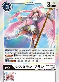 デジモンカードゲーム BT6-082 シスタモン ブラン R