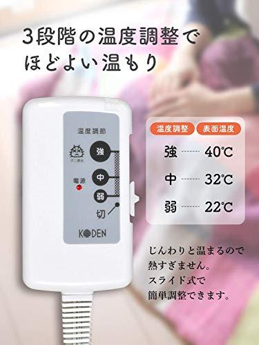 KODEN(広電)『電気ひざかけ毛布140タイプ(CWN147)』