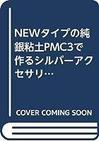 NEWタイプの純銀粘土PMC3で作るシルバーアクセサリー (きっかけ本)
